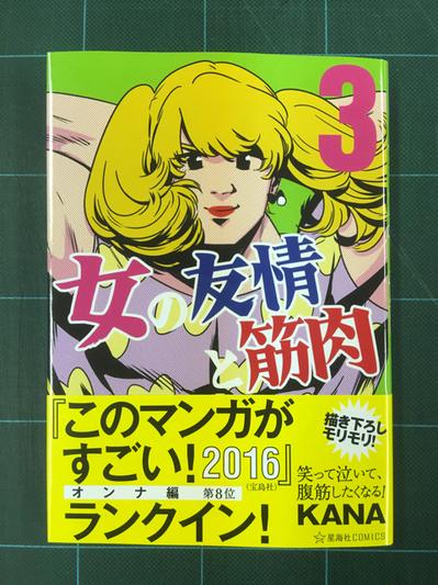 『女の友情と筋肉3』本日発売開始!