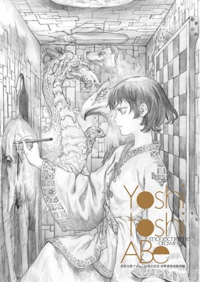 続報!「安倍吉俊デビュー20周年記念 真筆素描自選画展」