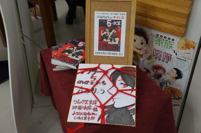 【写真多数】SMラブコメ『アフター5の女王たち』発売記念! 六反りょうボンデージサイン会レポート