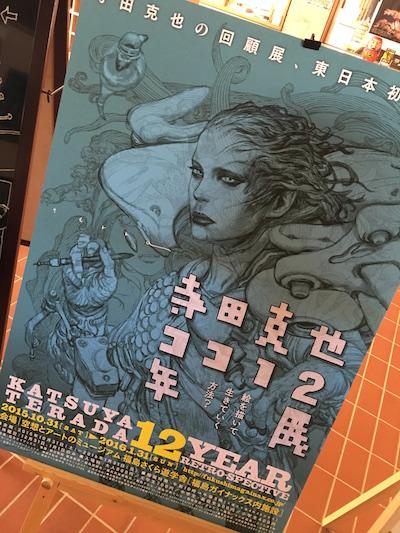 「寺田克也ココ12年展」に行ってきた。