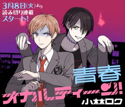 【ツイ4新連載】『青春オカルティーン!』3/8(火)スタート!