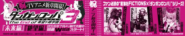 【祝! 新作TVアニメーション放送!】『ダンガンロンパ』スピンオフ作品、新帯で再び登場!