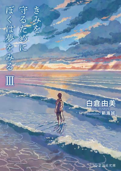 新海誠監督と『きみを守るためにぼくは夢をみる』。