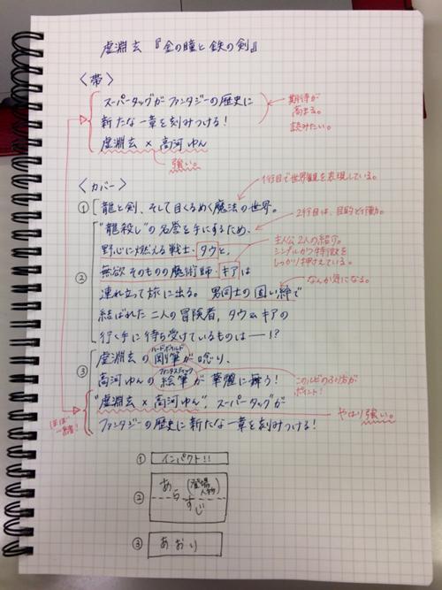 20170412note.jpg