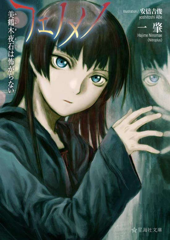 bunko_phenomeno01_cover+non.jpg
