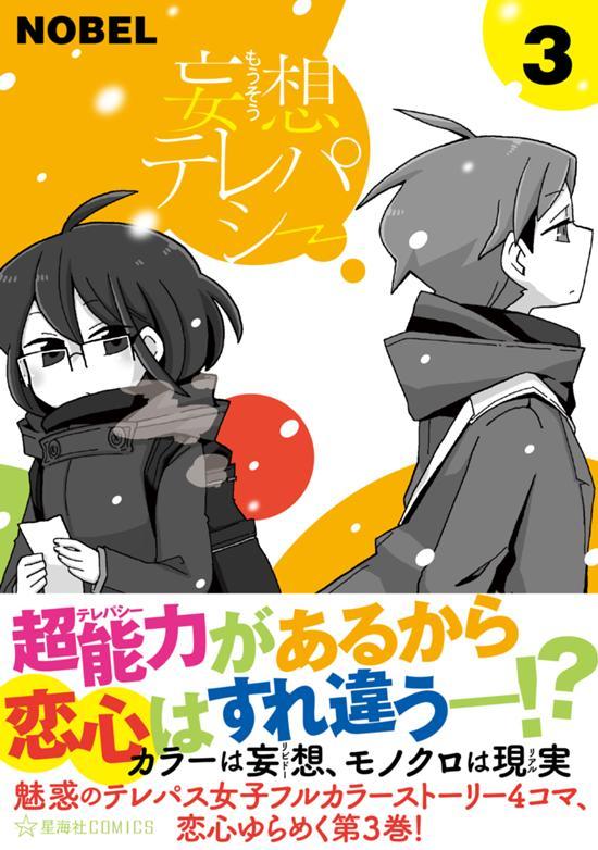 妄想テレパシー-3_cover+.jpg