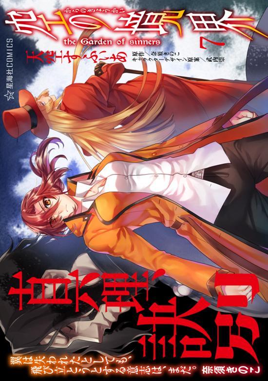 rakkyo-comic-7_cover+.jpg