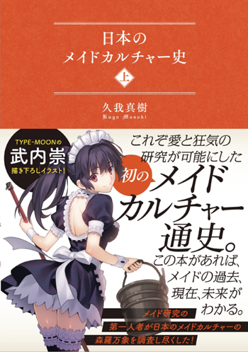 『日本のメイドカルチャー史』上.png