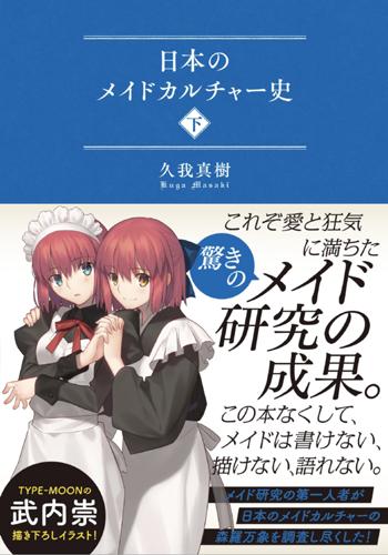 『日本のメイドカルチャー史』下.png