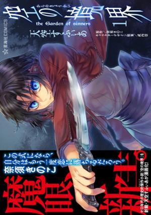 rakkyo-comic-1_cover+.jpg