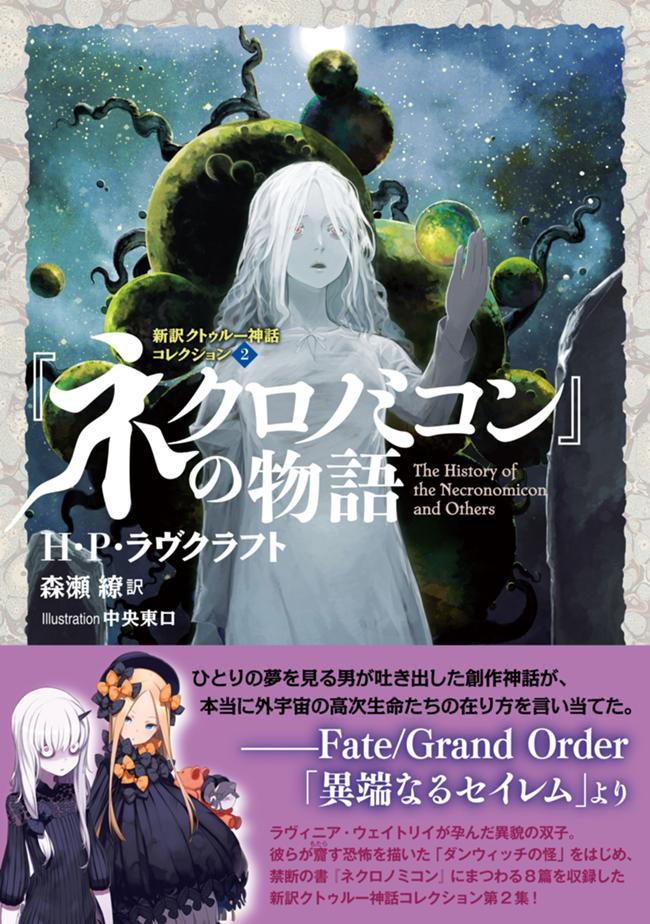 『ネクロノミコン』の物語_cover+.jpg