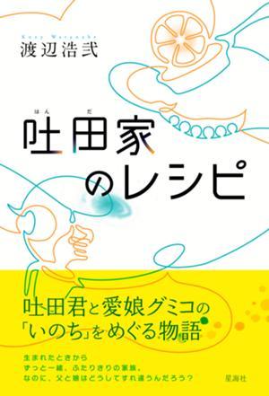 吐田家のレシピ_cover+.jpg