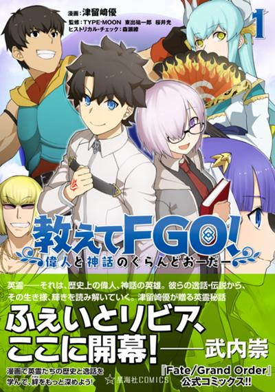 教えてFGO-1_cover+.jpg