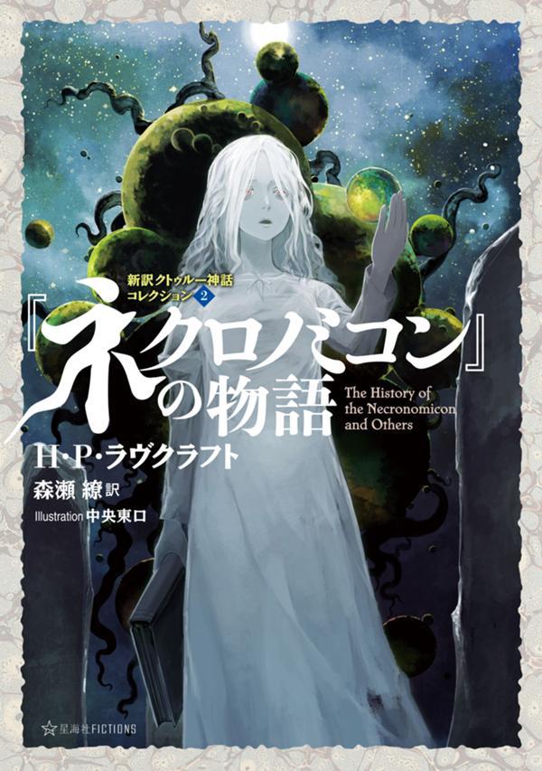 『ネクロノミコン』の物語_cover+non.jpg