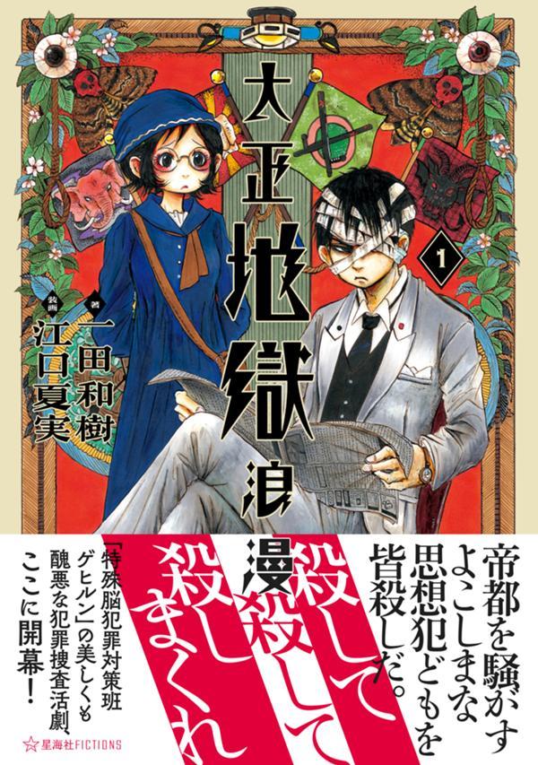 大正地獄浪漫_cover+.jpg