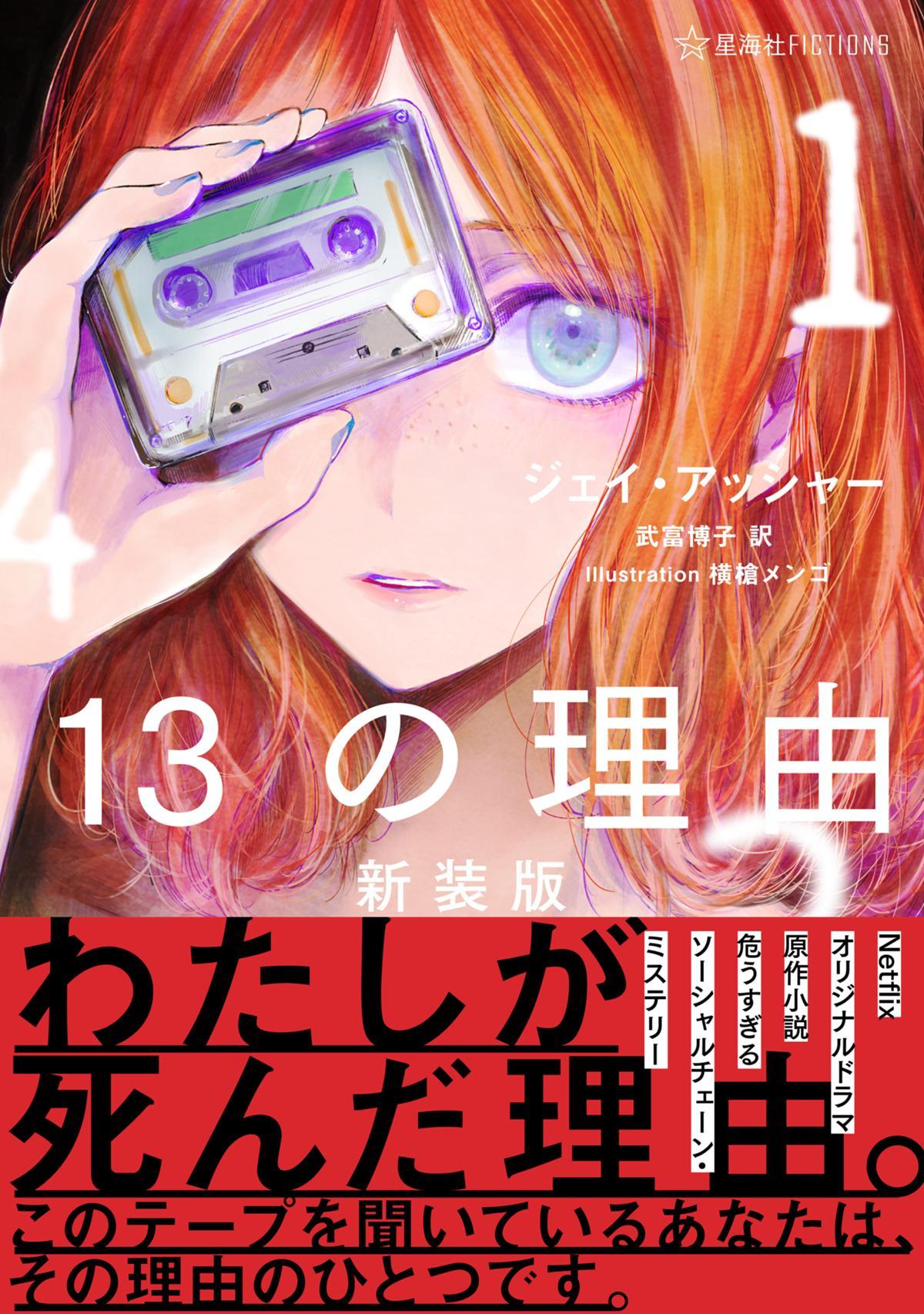 13の理由_cover+.jpg