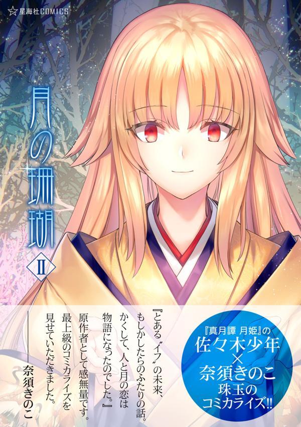 tsukinosango2_cover+.jpg