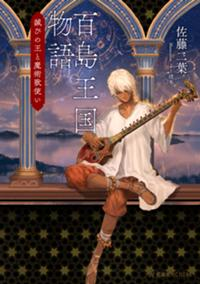 百島王国物語_cover+non.jpg