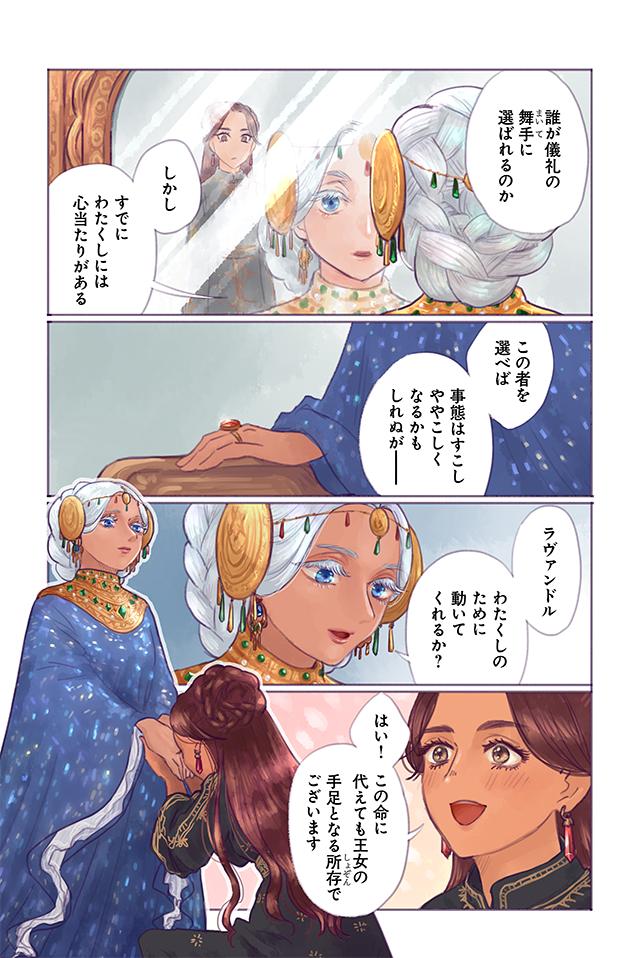 百島王国_宣伝漫画_7.png