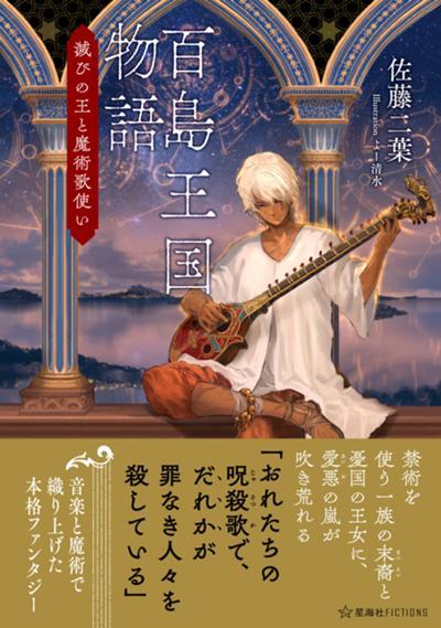 百島王国物語_cover+.jpgのサムネイル画像