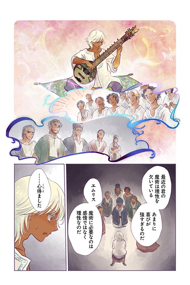 百島王国_宣伝漫画_4.pngのサムネイル画像