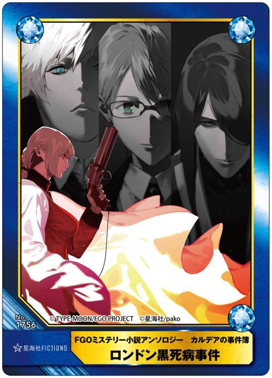 fgo-mystery02-animate-tokuten.jpg