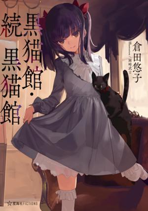 黒猫館・続黒猫館_cover+non.jpg