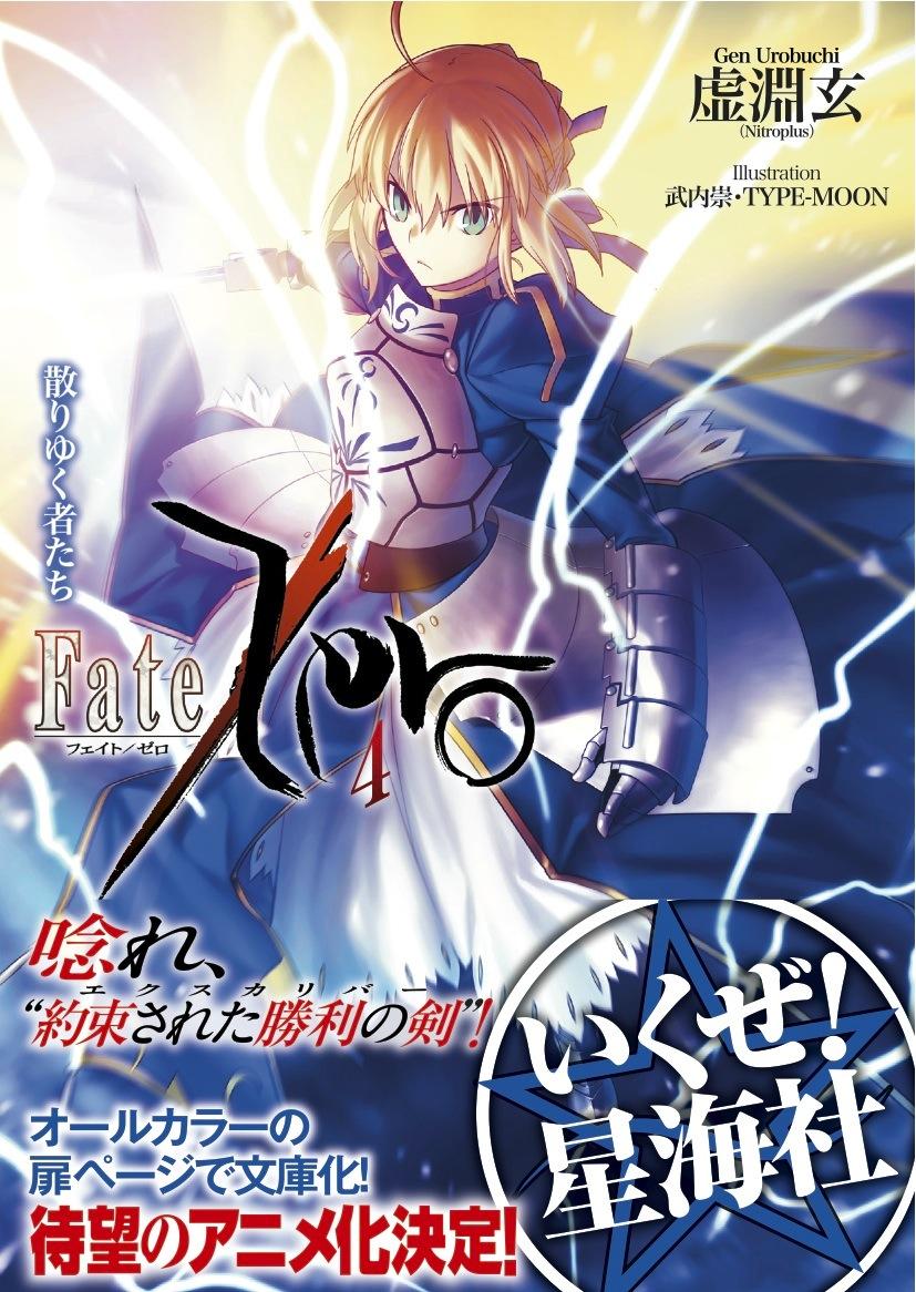 Fate Zero 4 カバーイラスト公開 最前線 フィクション コミック Webエンターテイメント