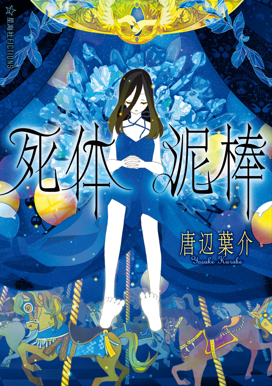 shitai-dorobou_cover+non.jpg