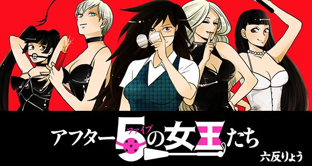 【特報】『アフター5の女王たち』COMICS発売決定!