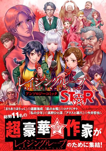 『レイジングループ REI-JIN-G-LU-P アンソロジーコミック STAR』書影