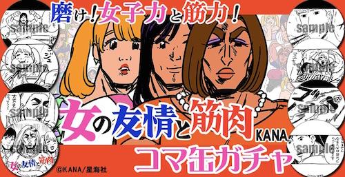 コンプリート必至! 『女の友情と筋肉』コマ缶ガチャがアツい!