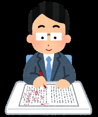 teacher_tensaku_man.png