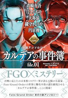 FGOミステリー小説アンソロジー カルデアの事件簿 file.01 | 最前線 ...