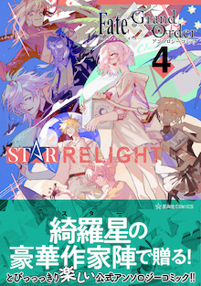 Fate/Grand Order アンソロジーコミック STAR RELIGHT 4