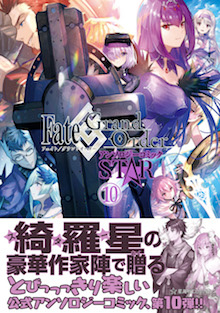 Fate/Grand Order アンソロジーコミック STAR 10