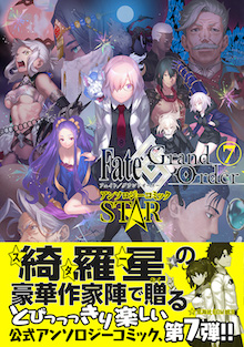 Fate/Grand Order アンソロジーコミック STAR 7