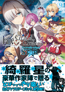 Fate/Grand Order アンソロジーコミック STAR 9
