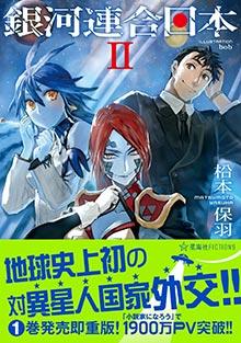 銀河連合日本 2