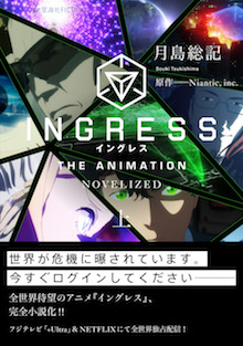 INGRESS THE ANIMATION -NOVELIZED- (上)