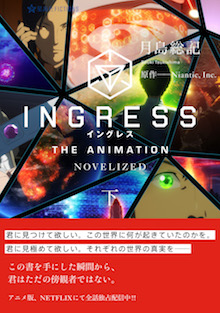 INGRESS THE ANIMATION -NOVELIZED- (下)
