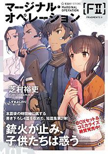 マージナル オペレーション 最 新刊