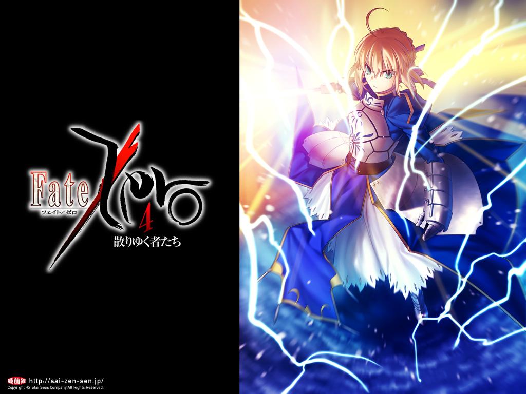 Fate Zero Download 星海社文庫 Fate Zero 最前線