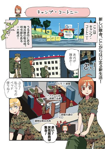 『まりんこゆみ / Marine Corps Yumi』第63回著者:野上武志 原案:アナステーシア・モレノ   最前線