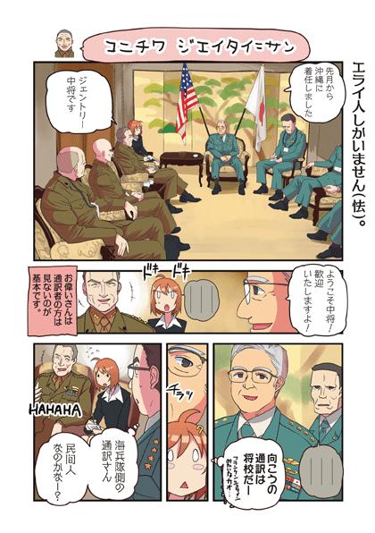 『まりんこゆみ / Marine Corps Yumi』第76回著者:野上武志 原案:アナステーシア・モレノ | 最前線