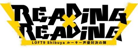 満員御礼!『READING × READING LOFT9 Shibuya ルーキー声優対決の陣』